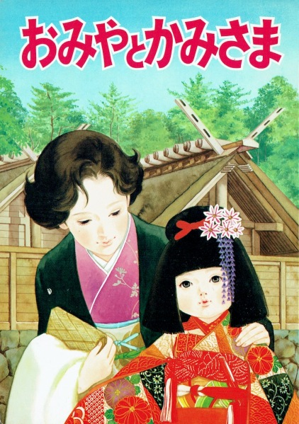 Blog 6 - Book Cover - Omiya to Kamisama